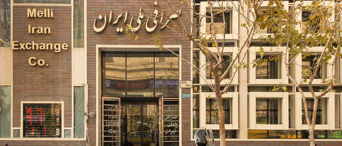شرکت صرافی ملی ایران، با مجوز بانک مرکزی جمهوری اسلامی ایران