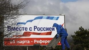 A poster calling on Crimea residents to vote in favour of joining the Russian federation, Simferopol, 11 March, 2014