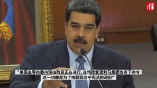 委內瑞拉總統馬杜羅近照