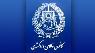 کانون وکلای دادگستری در ایران