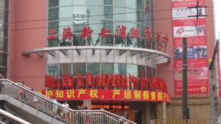 上海七浦路服裝批發市場,人氣旺盛。