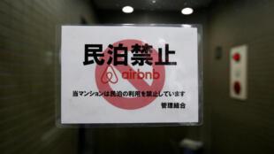 日本一张禁止Airbnb租房的告示