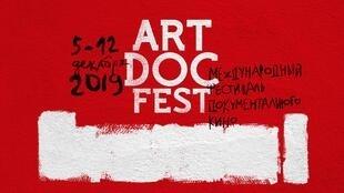 Афиша фестиваля Артдокфест