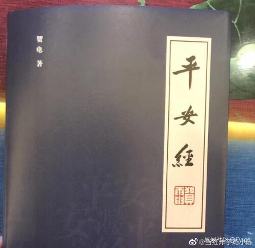 『平安经』,吉林省公安厅党委副书记、常务副厅长贺电的大作。