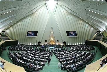 مجلس شورای اسلامی جمهوری اسلامی ایران