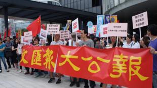 2019年7月文匯報和大公報支持者參加示威資料圖片