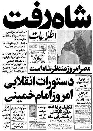 """تیتر معروف """"شاه رفت"""" در روزنامه اطلاعات"""