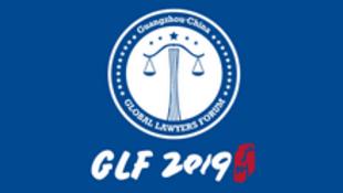 图为世界律师大会2019年标识