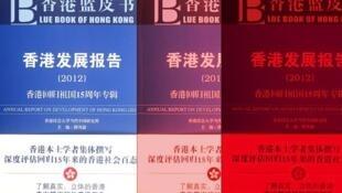 2012年香港藍皮書