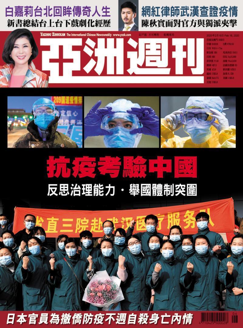 抗疫考验中国暴露现代化治理能力缺陷