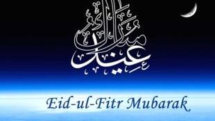 Eid al Fitr kwa Waislamu wote duniani