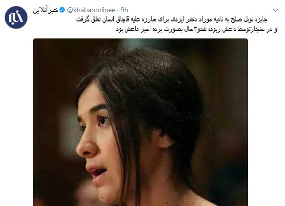 خبرآنلاین به اشتباه در این توییت یک دختر ایزدی را برنده جایزه صلح نوبل معرفی کرده است