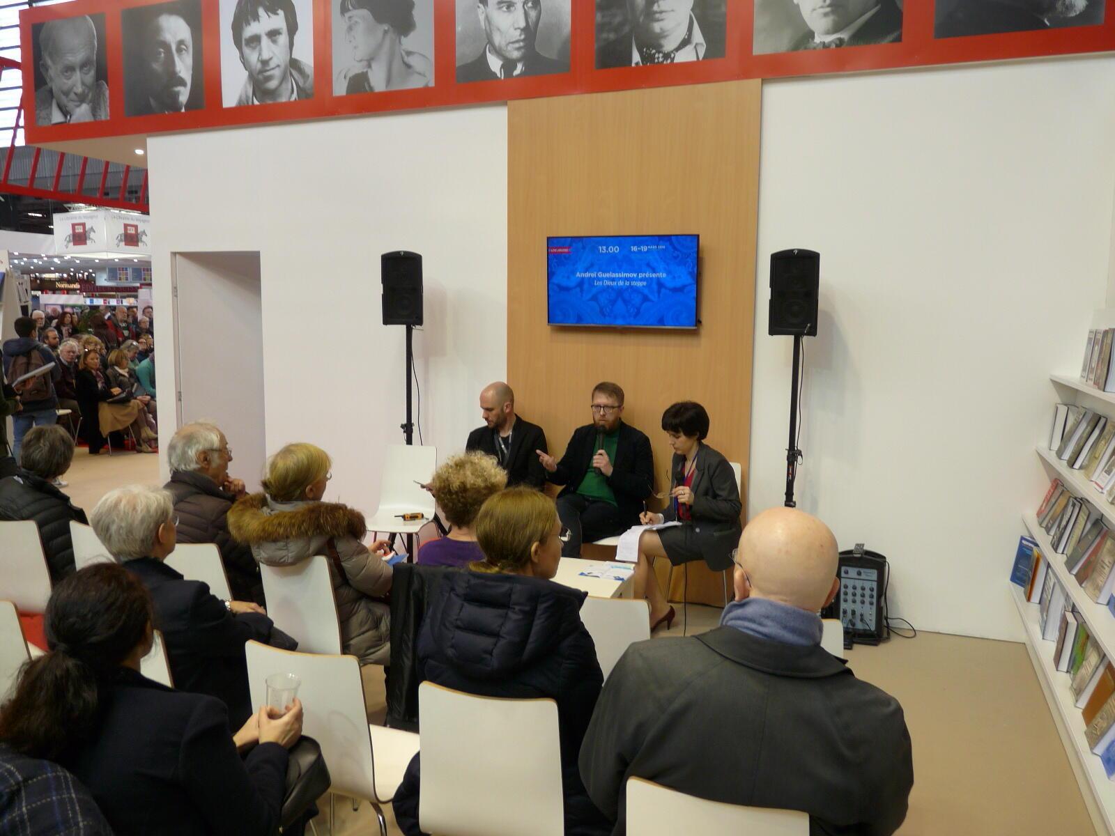 Писатель Андрей Геласимов (в центре) - встреча с читателями на парижской книжной ярмарке 16 марта 2018