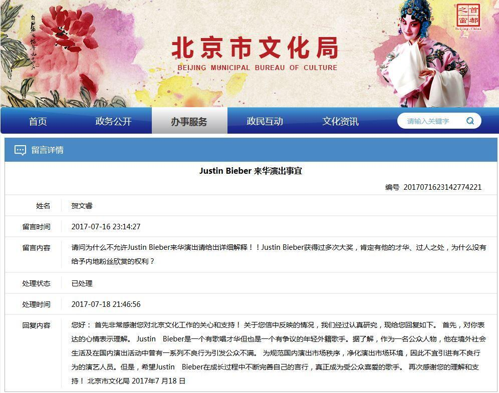 北京文化局对贾斯汀-比伯来华演出事宜的回复截图