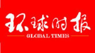 图为环球时报标识