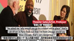 "Theaster Gates在法国外交部""思想之夜""现场"