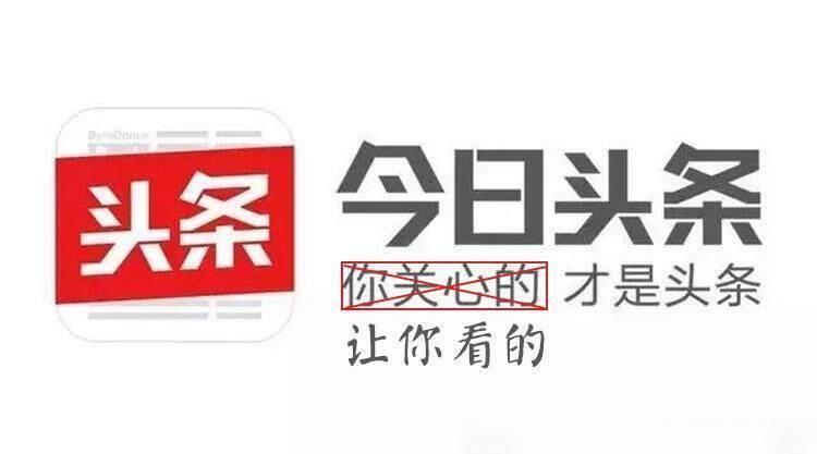 圖為中國網絡對今日頭條內涵段子遭禁不滿圖片