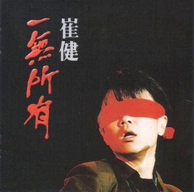 """Ca sĩ Thôi Kiện : Bản """"Nhất vô sở hữu"""" đã trở thành bài hát của giới sinh viên đòi tự do dân chủ ở Thiên An Môn năm 1989 (wikipedia.org)"""
