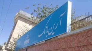 """بانک مرکزی افغانستان میگوید که لغو جواز بانک ایرانی آرین بانک"""" هیچ انگیزه سیاسی ندارد و به دلیل سرپیچی از دستورات و مقررات بانکی افغانستان است."""