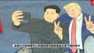 金正恩和特朗普世纪会晤召开前的宣传画