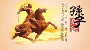 中国古代兵书经典孙子兵法图片