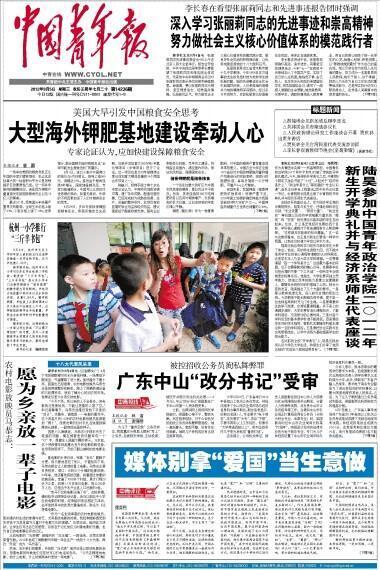 中国青年报批评环球时报版面