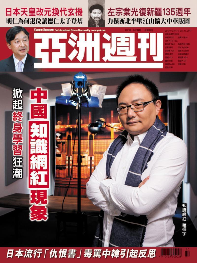 中国「知识网红」罗振宇举行跨年演讲