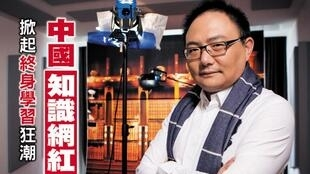 中國「知識網紅」羅振宇舉行跨年演講