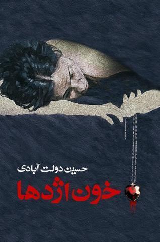 تصویر جلد رمان خون اژدها