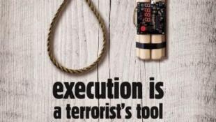 """世界反对死刑联盟2016年""""世界反死刑日""""宣传画"""