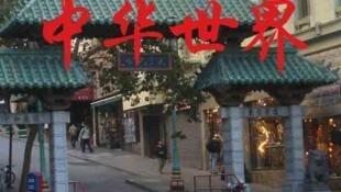 Monde Chinois