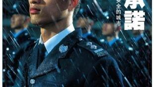 香港警务处招募海报