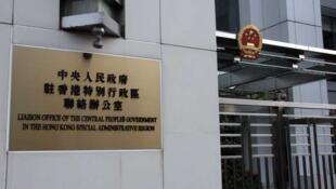 位于香港的中联办
