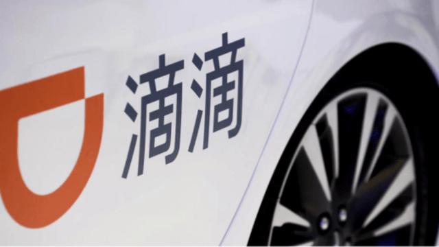 中国掀反垄断 滴滴传遭瞄准(photo:RFI)