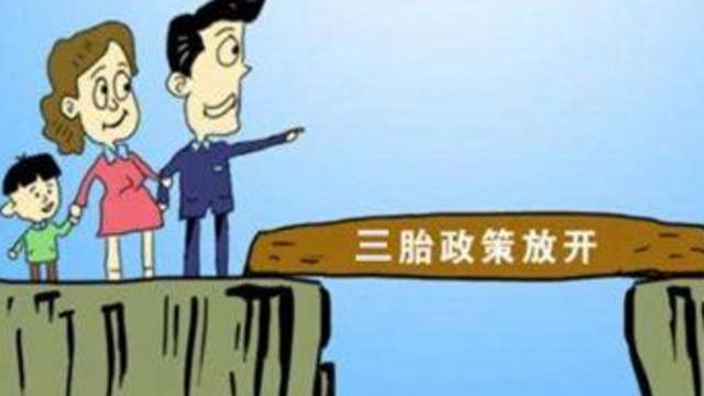 中国人为什么不愿生小孩了?(photo:RFI)