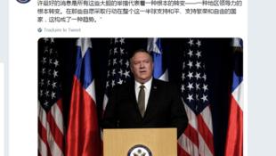美國國務卿蓬佩奧拉美講話曝光:中國向拉美注入腐敗2019年4月12日智利