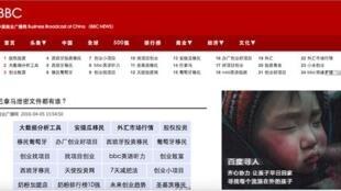 BBC网站山寨版谈巴拿马文件却略去中国部分,2016年4月5日网页。