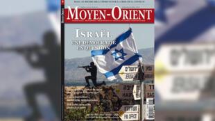 Revue Moyen-Orient, numéro 48 : «Israël, une démocratie en question».