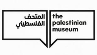 Capture d'écran du site internet du futur musée de la Palestine, thepalestinianmuseum.org.