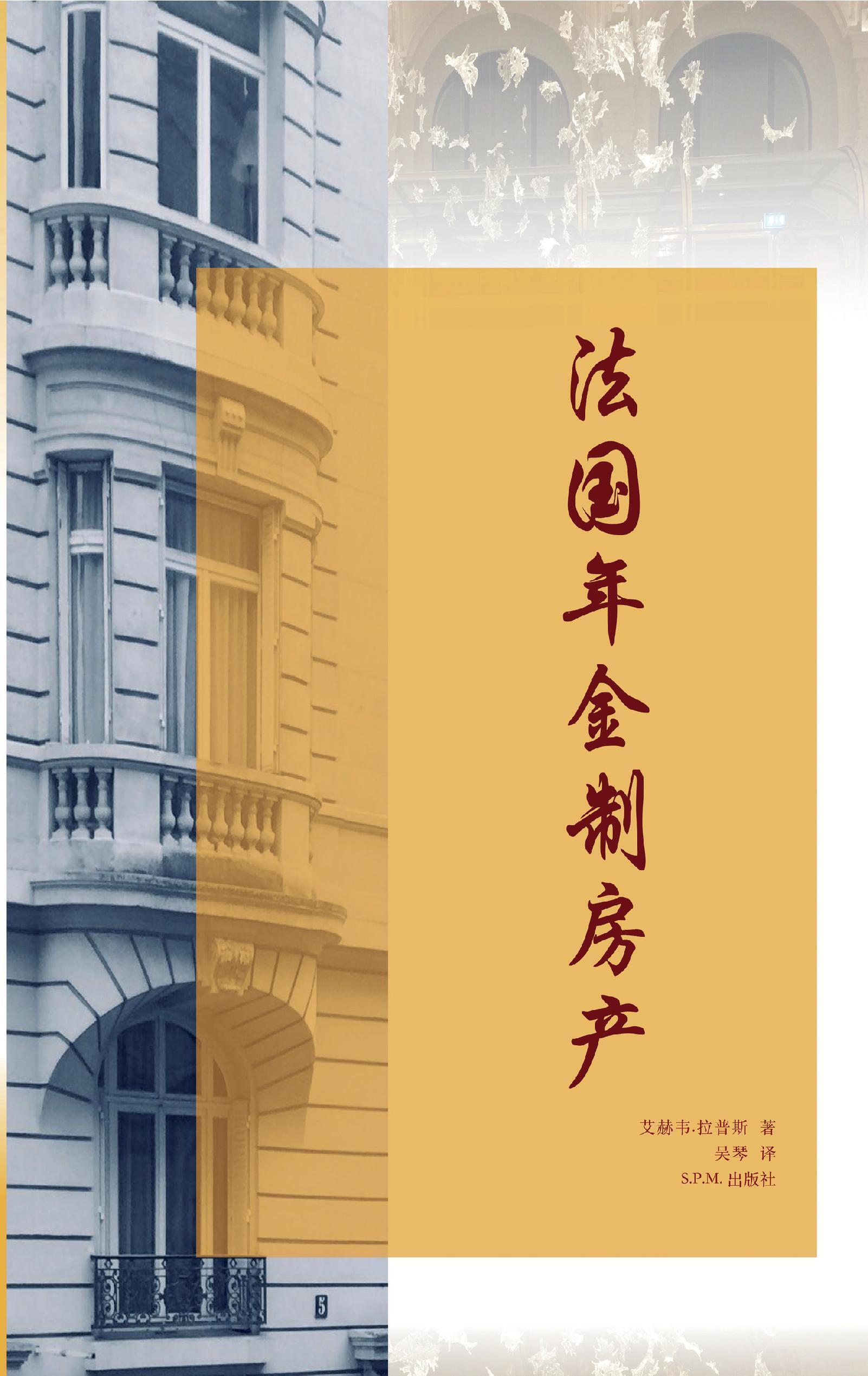 旅法終身年金專業人士吳琴翻譯出版了Herve lapous 撰寫的關於《法國年金制房產》