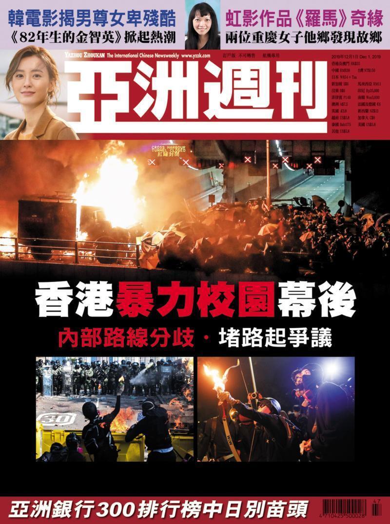 本期亚洲周刊封面图