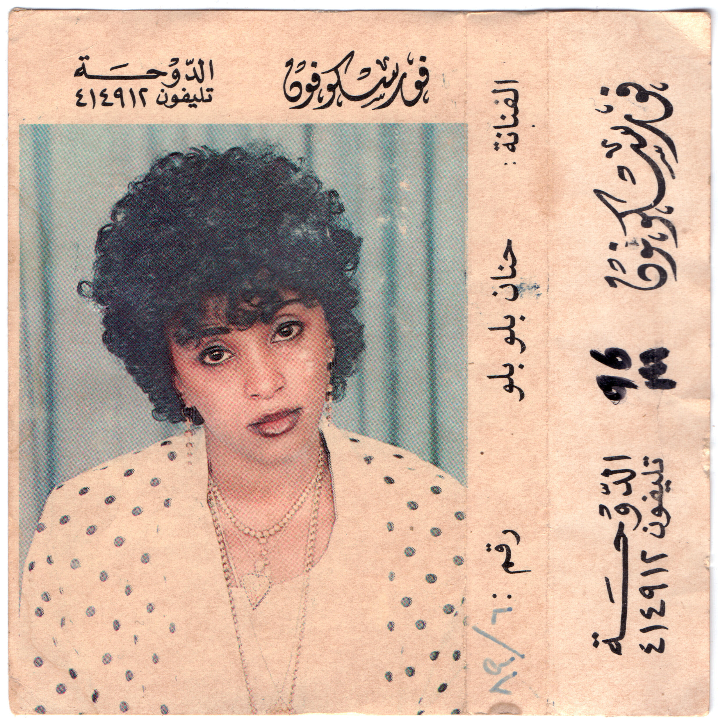 Hanan Bulu Bulu, one of Sudan's most popular young singers, ended up in exile in Cairo