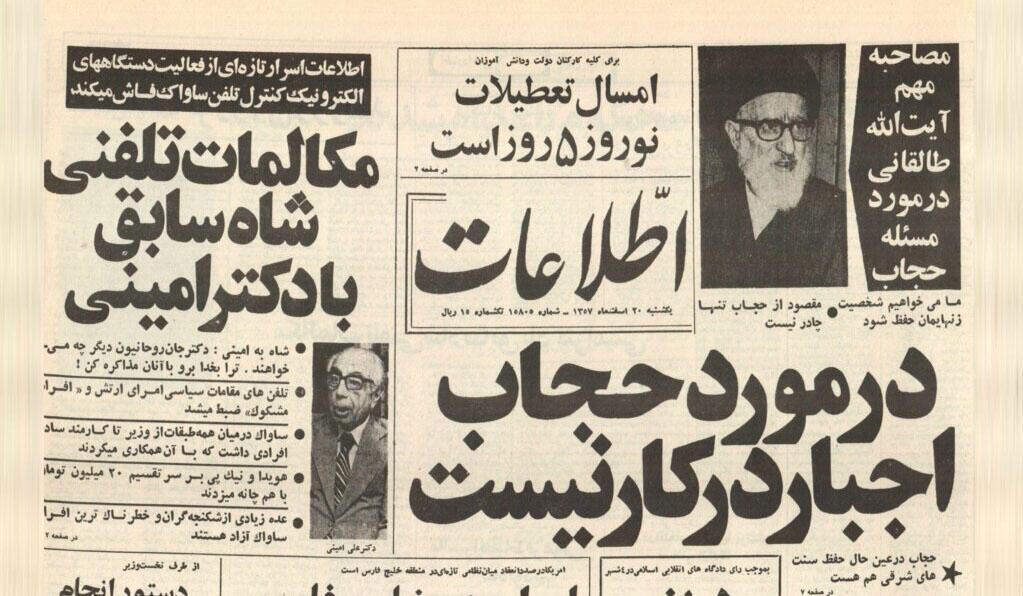 روزنامه اطلاعات ۲۰ اسفند ماه ۱۳۵۷