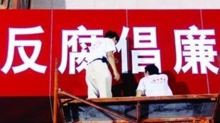 廣州一名處級官員貪污4億元自認還只是小貪 中文網絡照片 DR