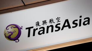 台湾复兴航空公司2016年11月中宣布解散。