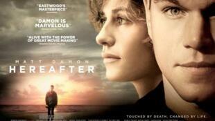 Мэтт Дэмон и Сесиль де Франс на афише фильма Клинта Иствуда «Потустороннее».
