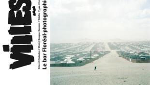 有12位攝影師從不同角度觀察城市和都市居民生活方式。