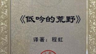 李克强夫人程虹译著获环保文学奖引关注 图为程虹译著封面