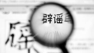 紐時說中國官媒為宣傳而篡改或編造外國名人話語