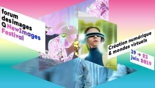 巴黎新影像艺术节官方海报